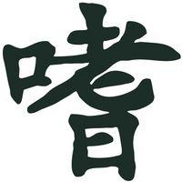 Cómo identificar las marcas de la cerámica de porcelana japonesas