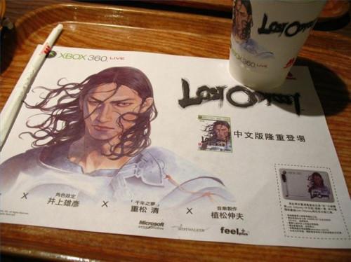 Consejos y sugerencias para Lost Odyssey en Xbox 360